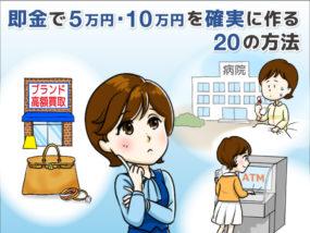 即金で5万円・10万円を確実に作る5つの方法