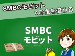 SMBCモビットでお金を借りる