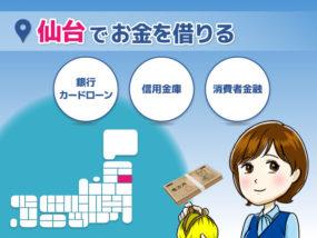 仙台でお金を借りる