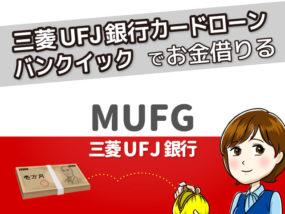 三菱UFJ銀行カードローンでお金借りる