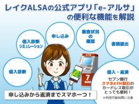 レイクALSAの公式アプリ「e-アルサ」の便利な機能を解説