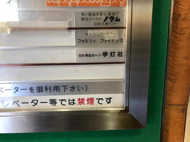 506 学生ローン 学灯社