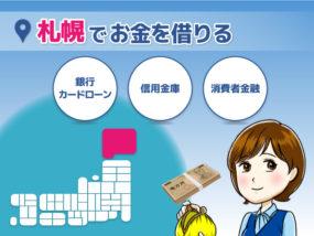 札幌でお金を借りる