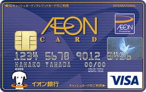 イオン カード 暗証 番号
