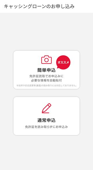 アイフルのスマホアプリの新規申込画面