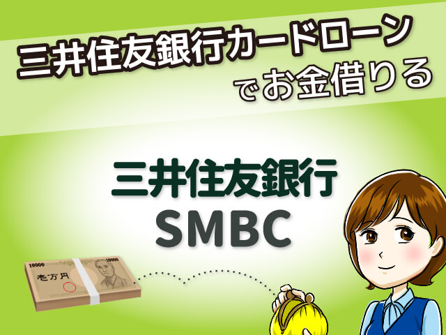 三井住友銀行カードローンでお金借りる