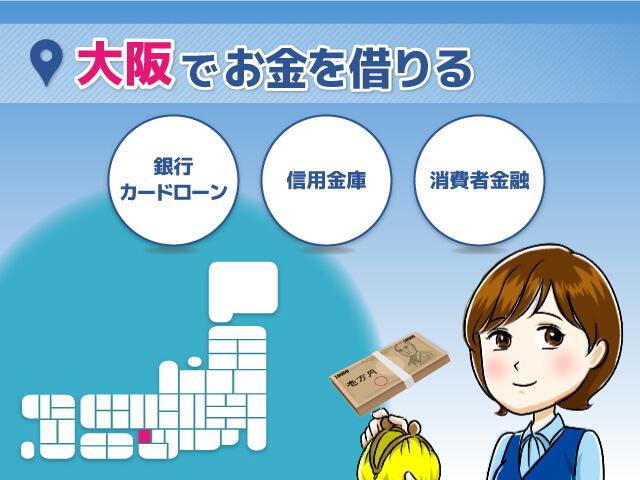 大阪でお金を借りる
